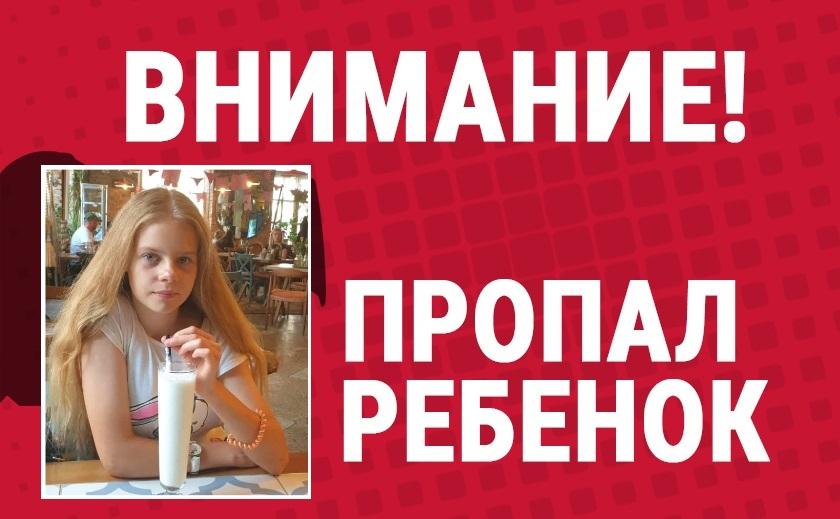 В Кривом Роге пропала 12-летняя девочка