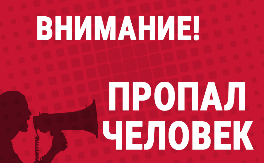 Полиция Кривого Рога объявила в розыск 50-летнего мужчину